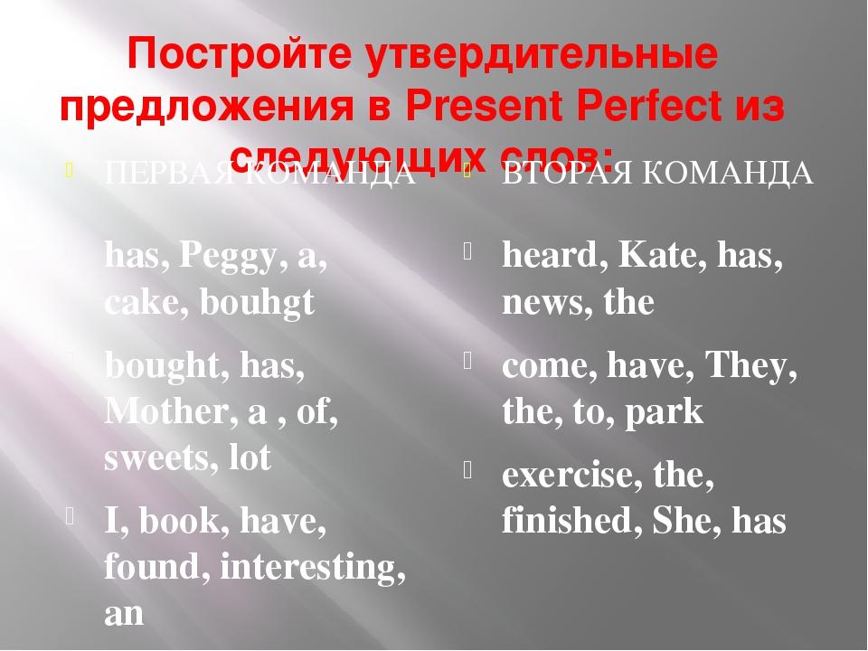 Постройте утвердительные предложения в Present Perfect из следующих слов: ПЕР...