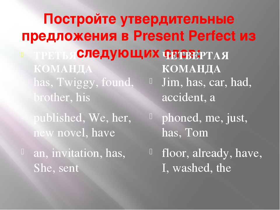 Постройте утвердительные предложения в Present Perfect из следующих слов: ТРЕ...