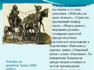 Поездка на праздник.Чугун.1880-1890гг Поездка на праздник.Чугун.1880-1890гг