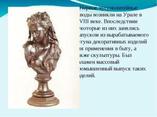 Первые чугунолитейные заводы возникли на Урале в XVIII веке. Впоследствии не