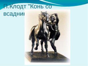 """П.Клодт """"Конь со всадником"""" (1914 г.)"""