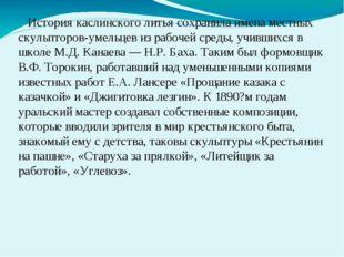 История каслинского литья сохранила имена местных скульпторов-умельцев из ра