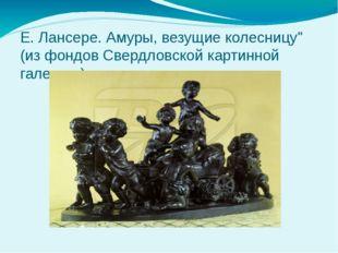 """Е. Лансере. Амуры, везущие колесницу"""" (из фондов Свердловской картинной гале"""