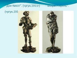 """""""Дон Кихот"""". (чугун,1911г) """"Мефистофель"""". (чугун,1914г)"""