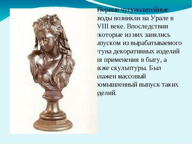 Первые чугунолитейные заводы возникли на Урале в XVIII веке. Впоследствии не...
