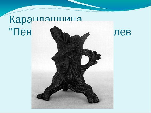 """Карандашница """"Пенек""""автор: А.С. Гилев"""
