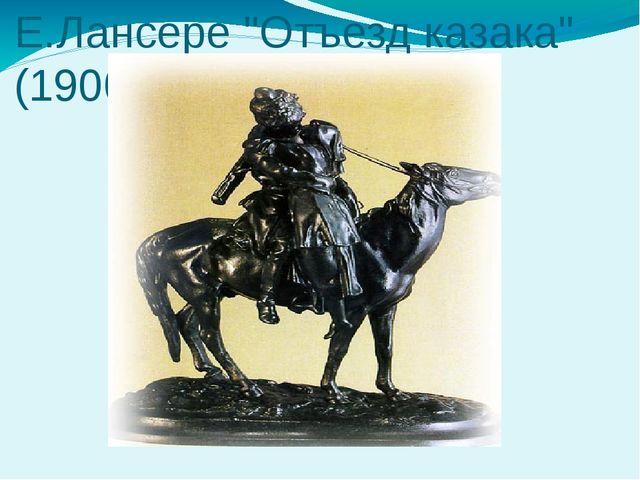 """Е.Лансере """"Отъезд казака"""" (1900 г.)"""