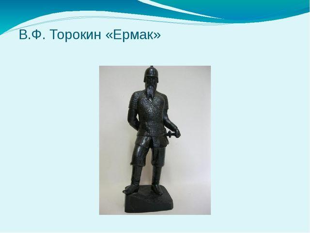 В.Ф. Торокин «Ермак»