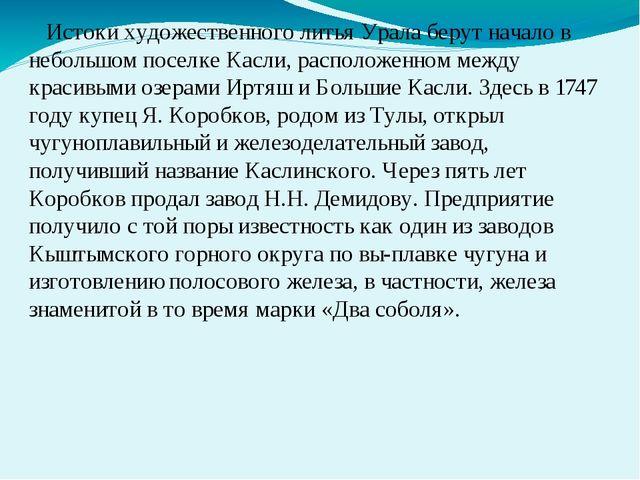 Истоки художественного литья Урала берут начало в небольшом поселке Касли, р...