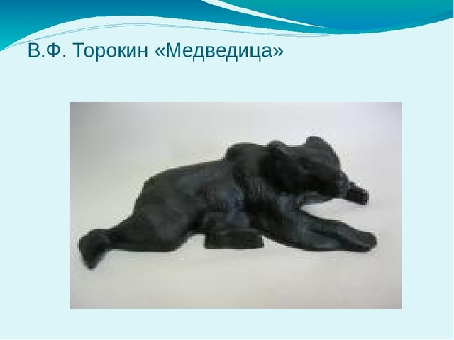 В.Ф. Торокин «Медведица»