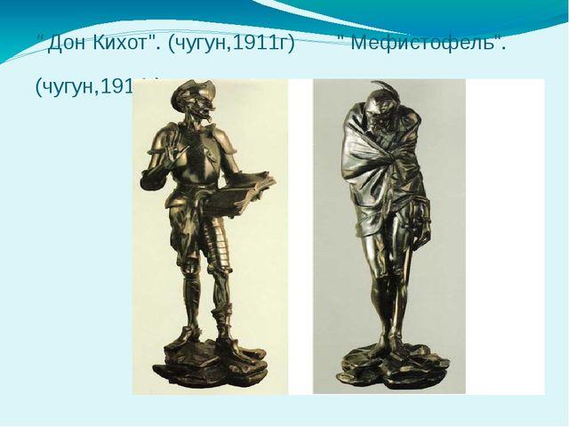 """""""Дон Кихот"""". (чугун,1911г) """"Мефистофель"""". (чугун,1914г)..."""