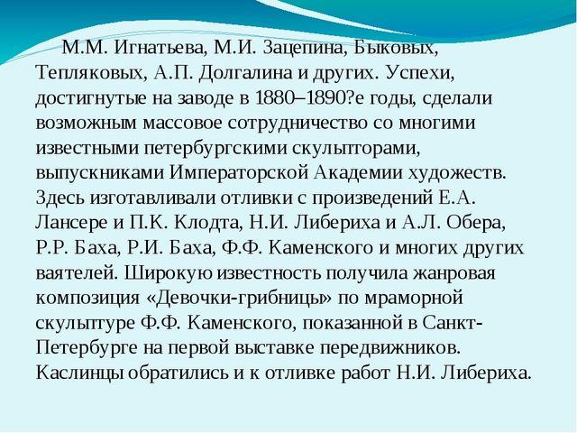 М.М. Игнатьева, М.И. Зацепина, Быковых, Тепляковых, А.П. Долгалина и других....