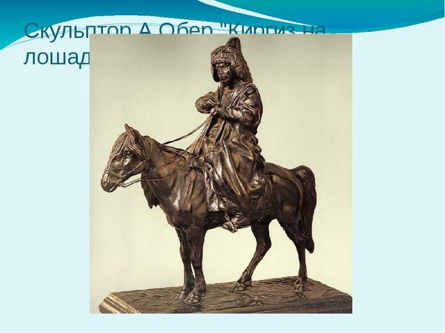 "Скульптор А.Обер ""Киргиз на лошади"" (1949 г.)"