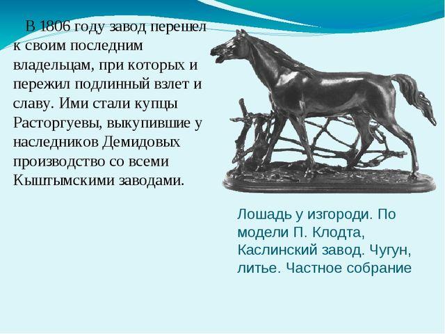 Лошадь у изгороди. По модели П. Клодта, Каслинский завод. Чугун, литье. Частн...