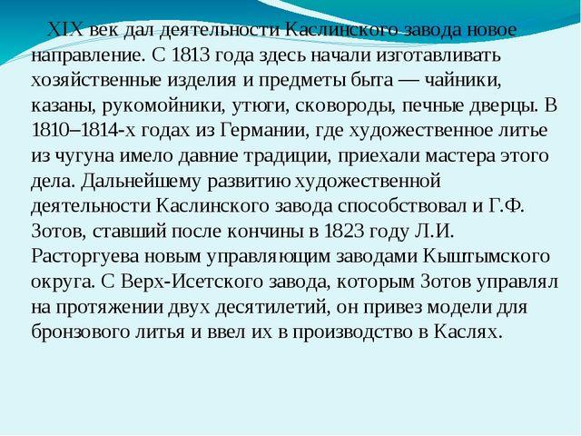 XIX век дал деятельности Каслинского завода новое направление. С 1813 года з...