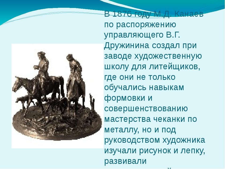 В 1876 году М.Д. Канаев по распоряжению управляющего В.Г. Дружинина создал пр...