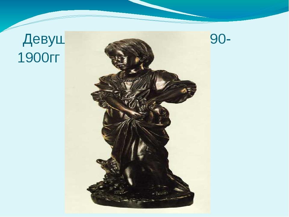 Девушка-грибница.Чугун.1890-1900гг