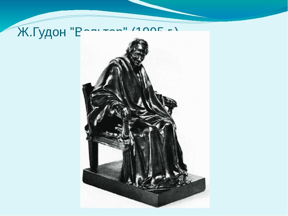 """Ж.Гудон """"Вольтер"""" (1905 г.)"""