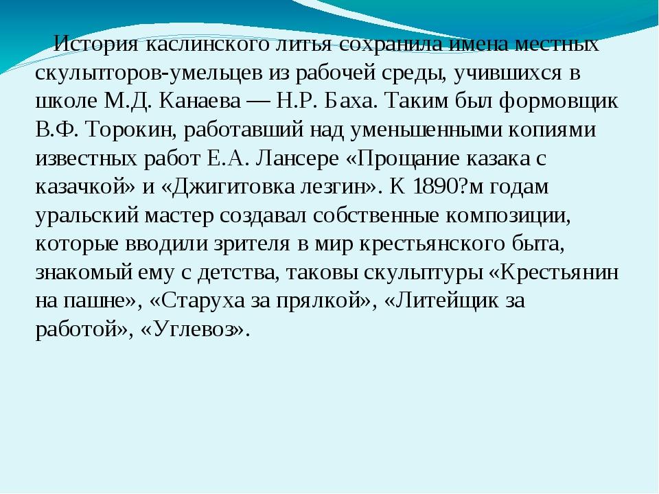 История каслинского литья сохранила имена местных скульпторов-умельцев из ра...