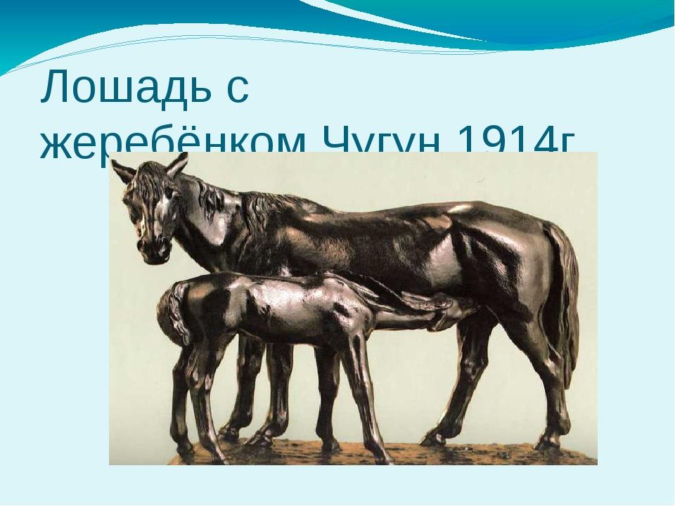 Лошадь с жеребёнком.Чугун.1914г