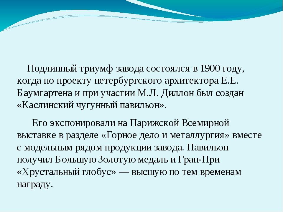 Подлинный триумф завода состоялся в 1900 году, когда по проекту петербургско...