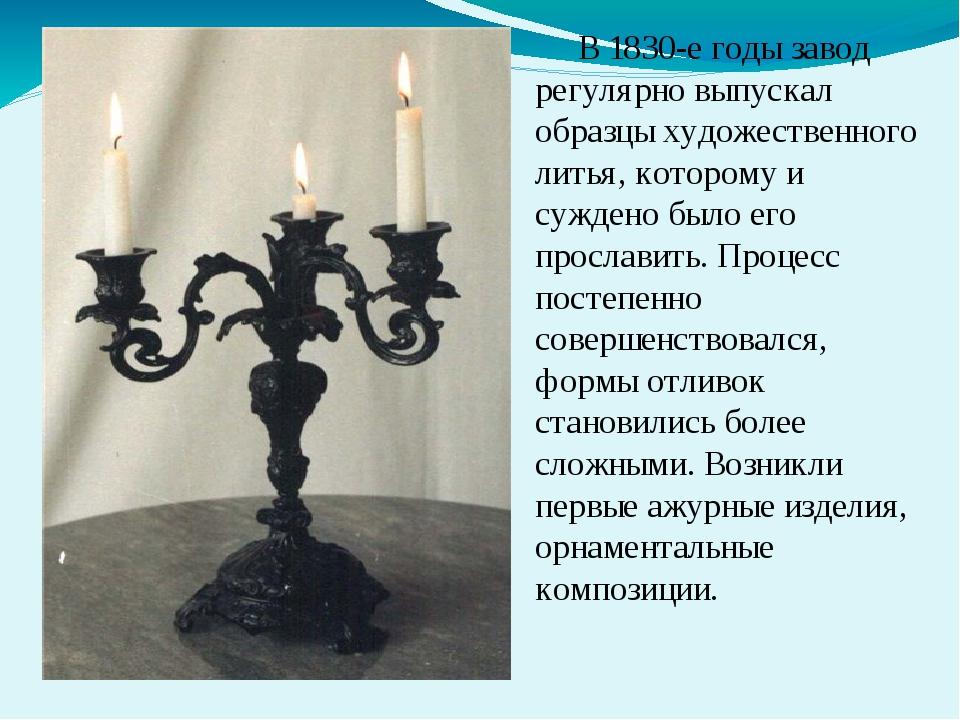 В 1830-е годы завод регулярно выпускал образцы художественного литья, которо...