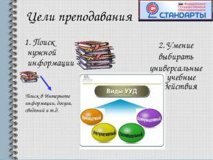 1. Поиск нужной информации 2. Умение выбирать универсальные учебные действия