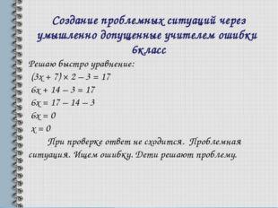 Создание проблемных ситуаций через умышленно допущенные учителем ошибки 6клас