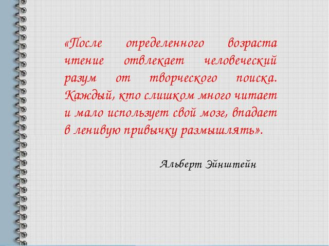 «После определенного возраста чтение отвлекает человеческий разум от творческ...