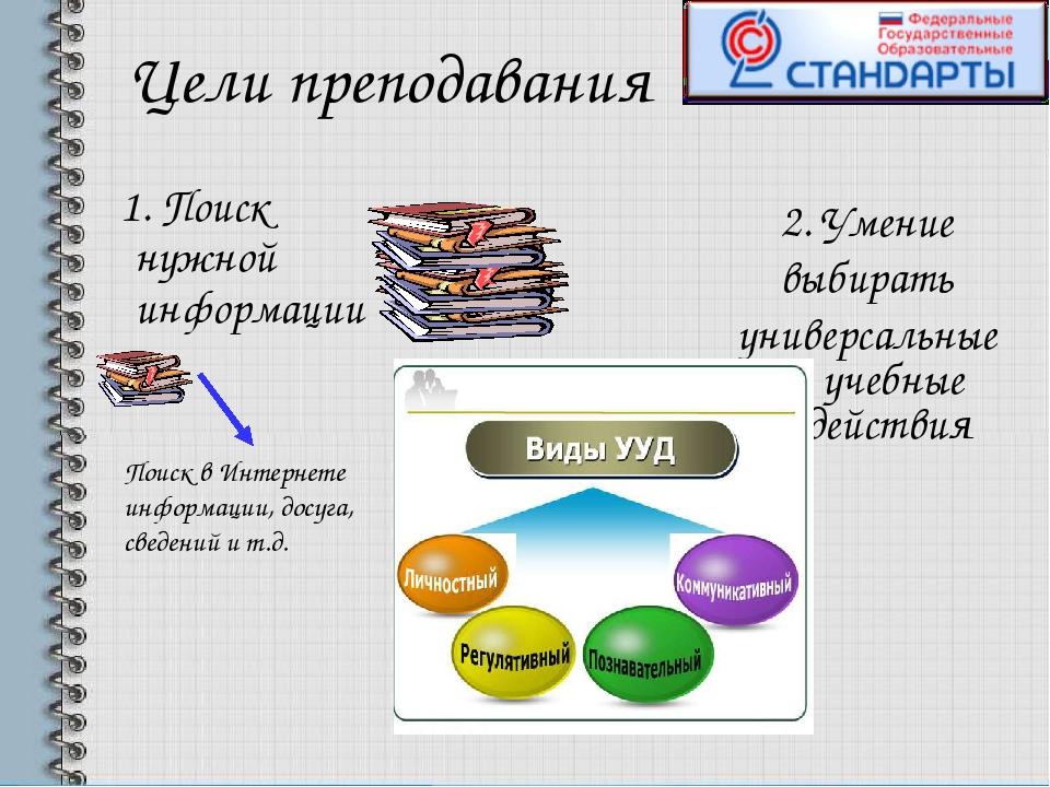 1. Поиск нужной информации 2. Умение выбирать универсальные учебные действия...