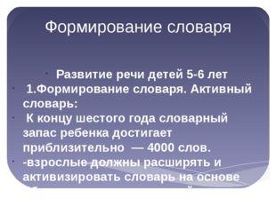 Формирование словаря Развитие речи детей 5-6 лет 1.Формирование словаря. Акти