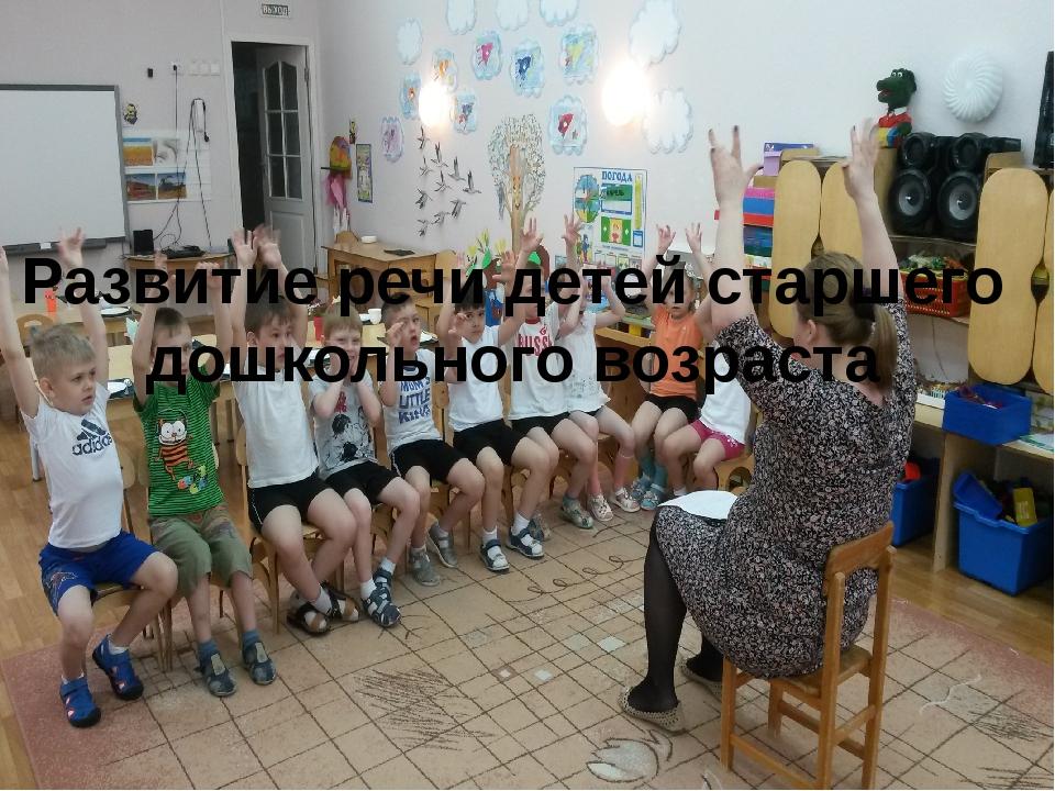Развитие речи детей старшего дошкольного возраста Развитие речи детей старше...