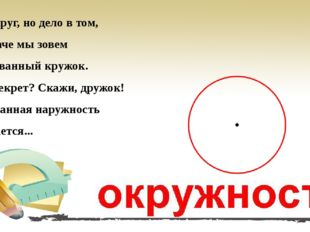 Вроде круг, но дело в том, Что иначе мы зовем Нарисованный кружок. В чем секр