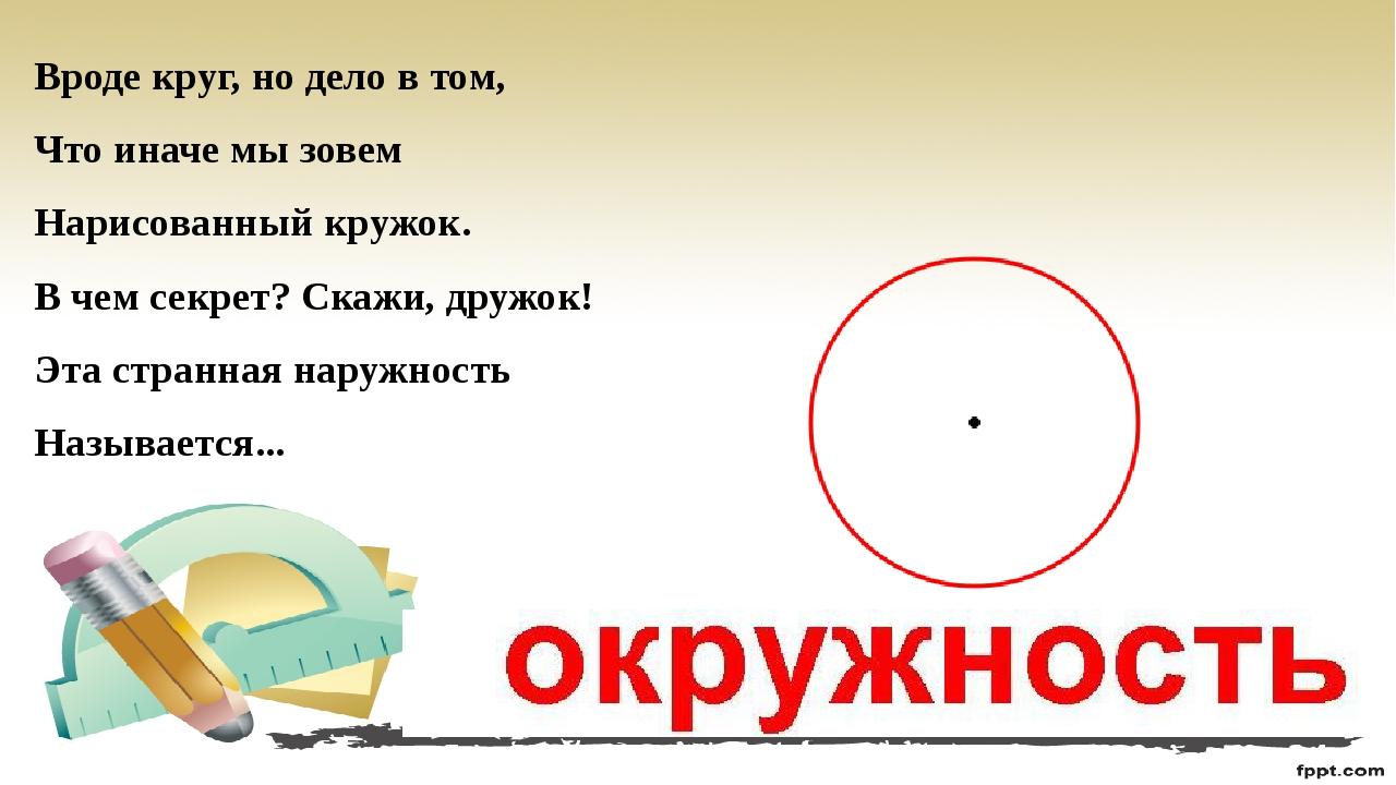 Вроде круг, но дело в том, Что иначе мы зовем Нарисованный кружок. В чем секр...