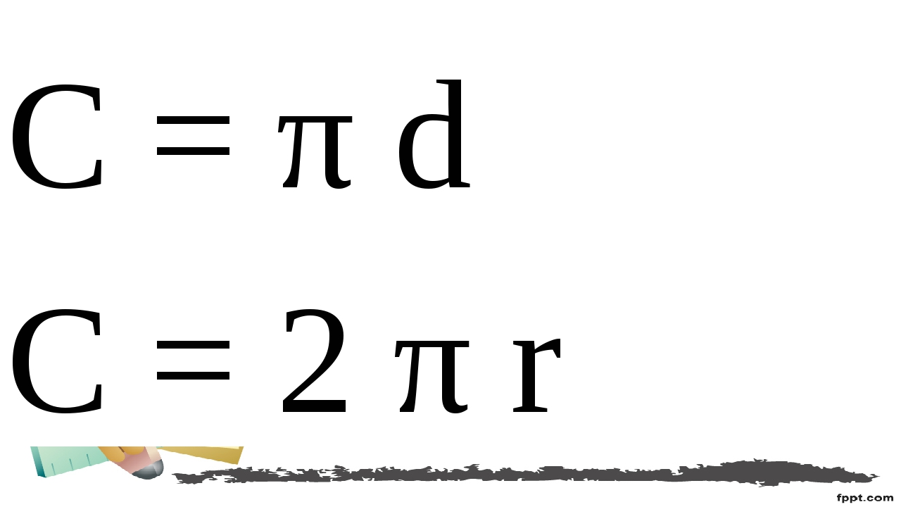 С = π d С = 2 π r