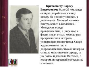 Кривошееву Борису Викторовичу было 28 лет, когда он приехал работать в нашу