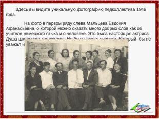 Здесь вы видите уникальную фотографию педколлектива 1948 года. На фото в пер