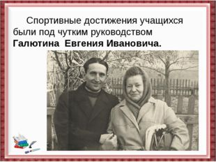 Спортивные достижения учащихся были под чутким руководством Галютина Евгения