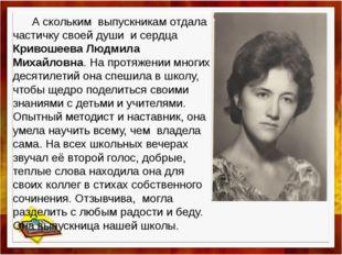 А скольким выпускникам отдала частичку своей души и сердца Кривошеева Людмил