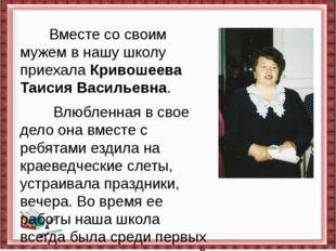 Вместе со своим мужем в нашу школу приехала Кривошеева Таисия Васильевна. Вл