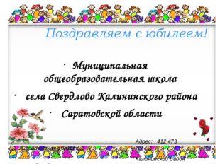 Муниципальная общеобразовательная школа села Свердлово Калининского района С