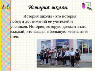 История школы История школы - это история побед и достижений ее учителей и уч
