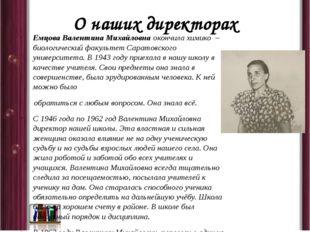 О наших директорах Емцова Валентина Михайловна окончила химико – биологически