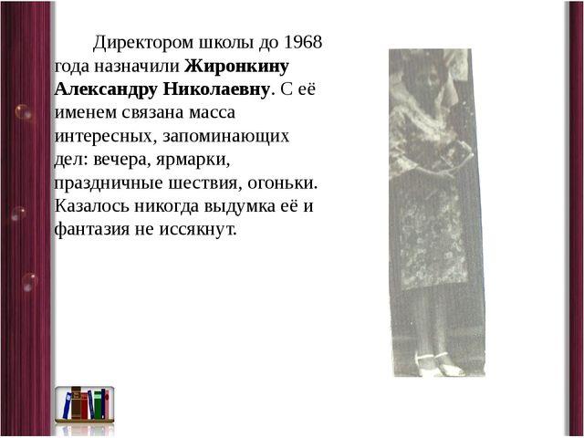 Директором школы до 1968 года назначили Жиронкину Александру Николаевну. С е...