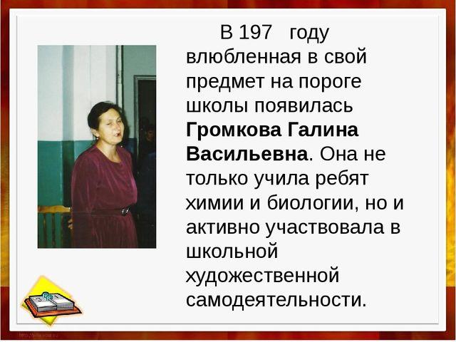 В 197 году влюбленная в свой предмет на пороге школы появилась Громкова Гали...