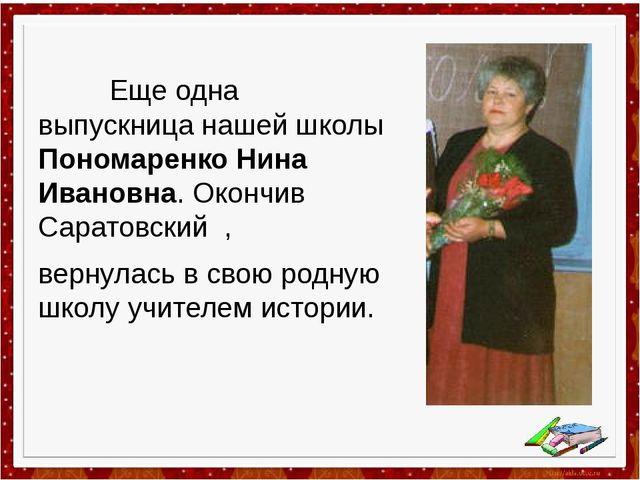 Еще одна выпускница нашей школы Пономаренко Нина Ивановна. Окончив Саратовск...