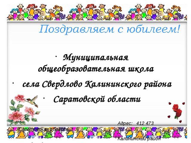 Муниципальная общеобразовательная школа села Свердлово Калининского района С...
