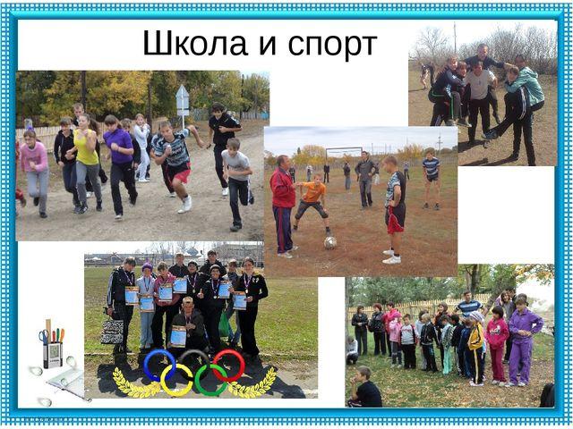 Школа и спорт