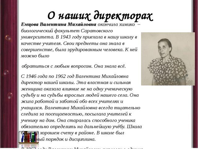 О наших директорах Емцова Валентина Михайловна окончила химико – биологически...