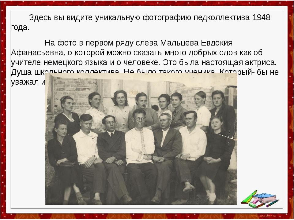 Здесь вы видите уникальную фотографию педколлектива 1948 года. На фото в пер...